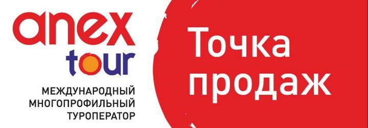 Туроператор «Анекс Тур»