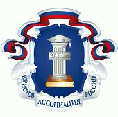 «Ассоциация юристов России»