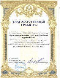 "ООО ""Север-Торг"""