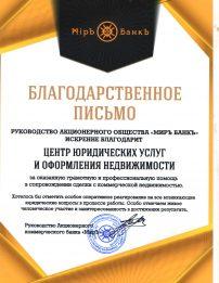 """Коммерческий банк """"МирЪ"""""""
