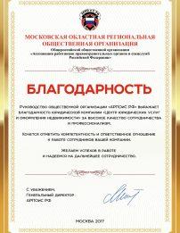 """Общественная организация """"АРПОиС"""""""